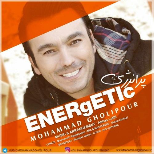 دانلود آهنگ جدید محمد قلی پور بنام پر انرژی