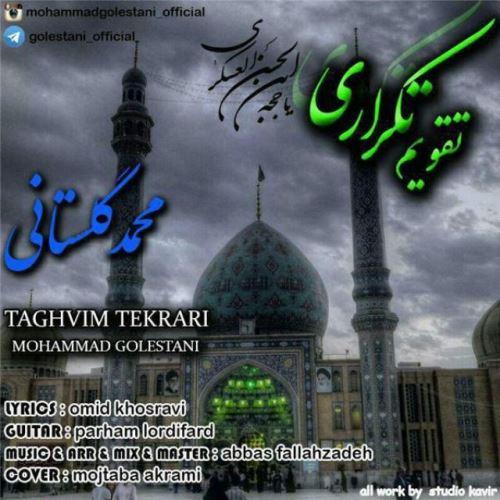دانلود آهنگ جدید محمد گلستانی بنام تقویم تکراری