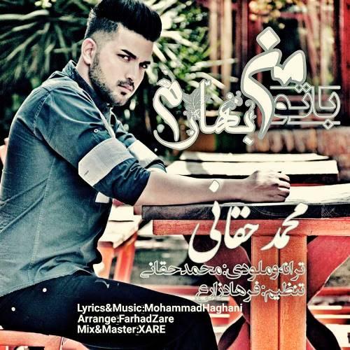 دانلود آهنگ جدید محمد حقانی بنام با تو من بهارم