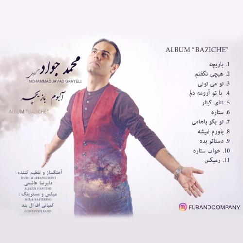 دانلود آلبوم جدید محمد جواد بنام بازیچه