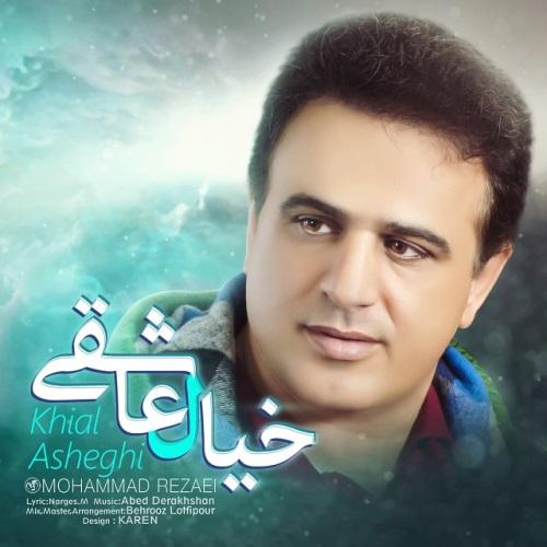 دانلود آهنگ جدید محمد رضایی بنام خیال عاشقی