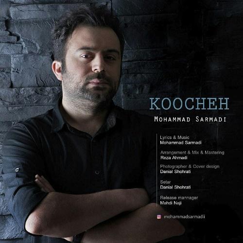 دانلود آهنگ جدید محمد سرمدی بنام کوچه