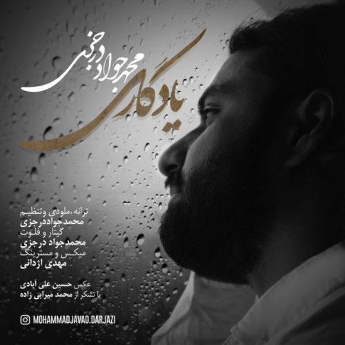 دانلود آهنگ جدید محمد جواد درجزی بنام یادگاری