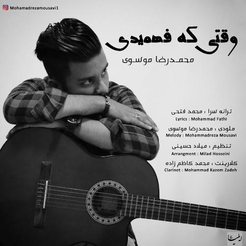 دانلود آهنگ جدید محمدرضا موسوی بنام وقتی که فهمیدی