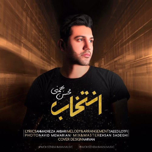 دانلود آهنگ جدید محسن بهمنی بنام انتخاب