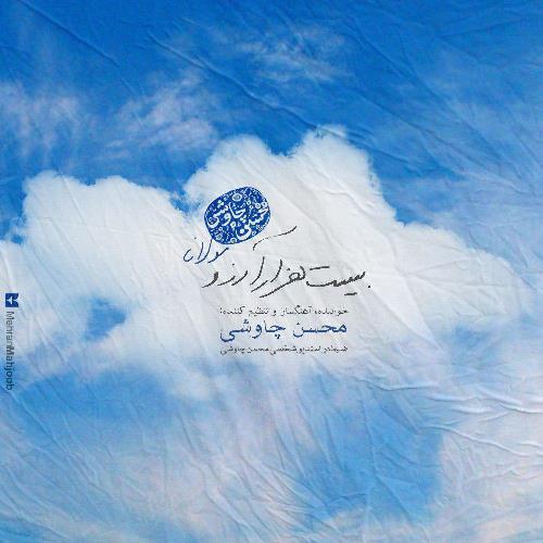 دانلود آهنگ جدید محسن چاوشی بنام بیست هزار آرزو با بالاترین کیفیت