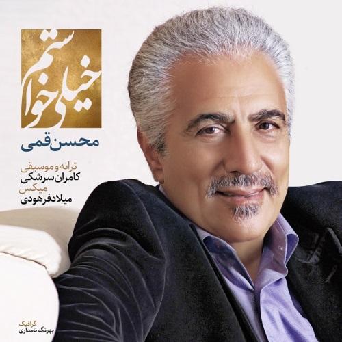 دانلود آهنگ جدید محسن قمی بنام خیلی خواستم