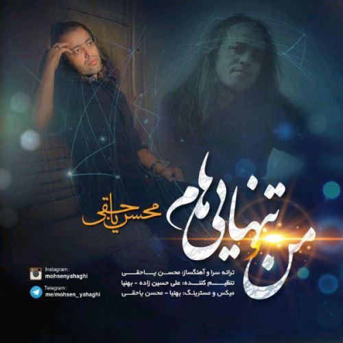 دانلود آهنگ جدید محسن یاحقی بنام منو تنهاییام
