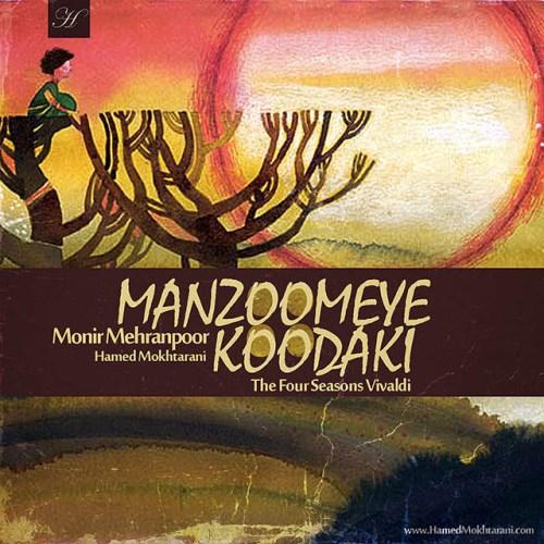 دانلود آلبوم دکلمه جدید استاد منیر مهران پور بنام منظومه کودکی