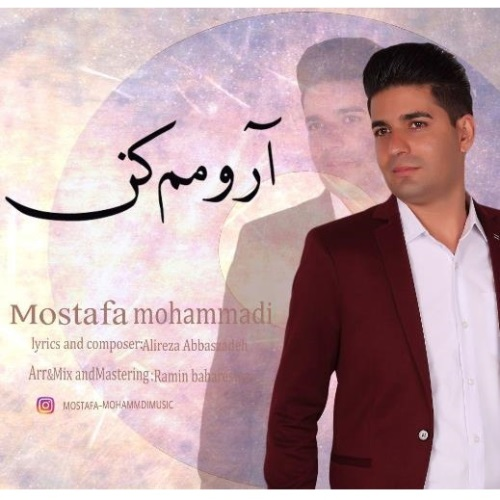 دانلود آهنگ جدید مصطفی محمدی بنام آرومم کن