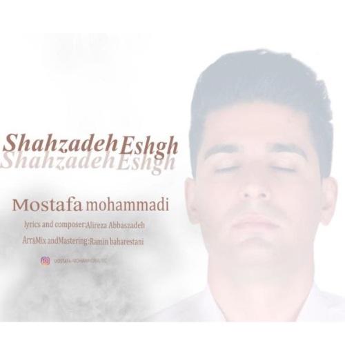 دانلود آهنگ جدید مصطفی محمدی بنام شاهزاده عشق