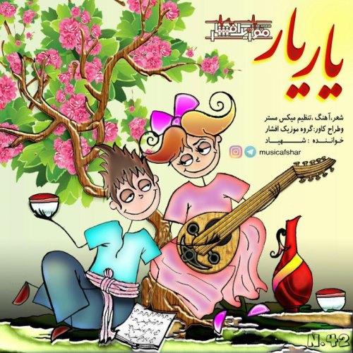 دانلود آهنگ جدید موزیک افشار بنام یار یار
