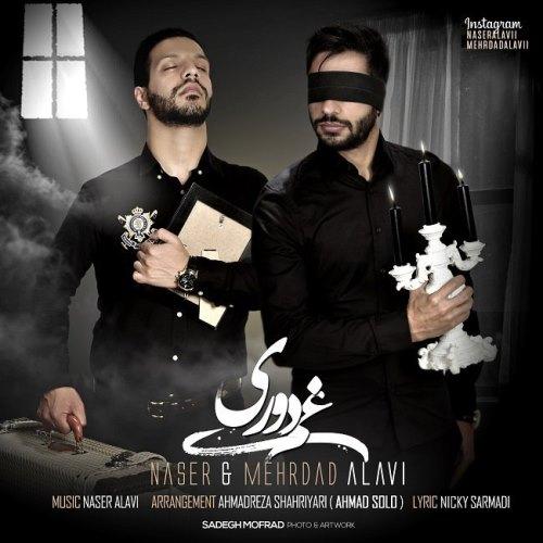 دانلود آهنگ جدید ناصر علوی و مهرداد علوی بنام غم دوری