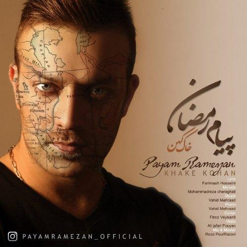 دانلود آهنگ جدید پیام رمضان بنام خاک کهن