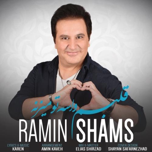 دانلود آهنگ جدید رامین شمس بنام قلبم واسه تو میزنه