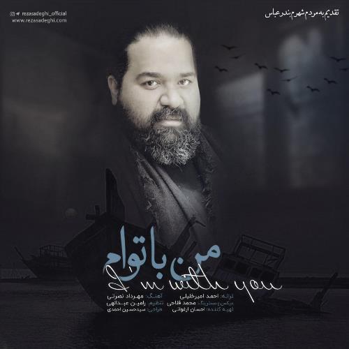 دانلود آهنگ من با توام از رضا صادقی
