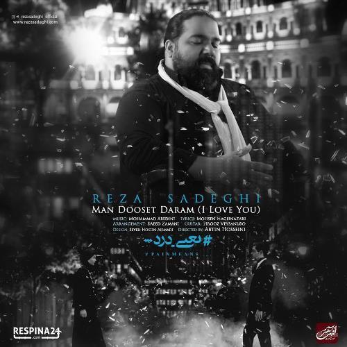 دانلود موزیک ویدیو جدید رضا صادقی بنام من دوست دارم