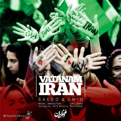 دانلود آهنگ جدید سعید و امید بنام وطنم ایران