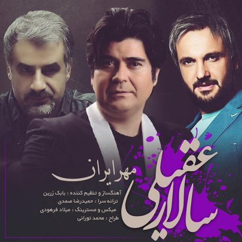دانلود آهنگ جدید سالار عقیلی بنام مهر ایران با بالاترین کیفیت