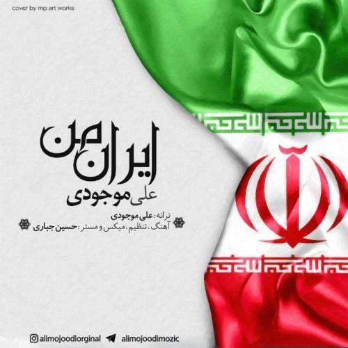 دانلود آهنگ جدید علی موجودی بنام ایران من