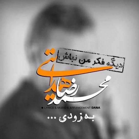آهنگ جدید محمدرضا هدایتی بنام دیگه اندیشه من نباش