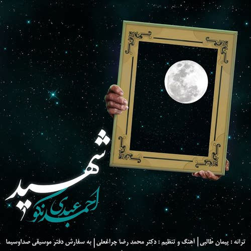 دانلود آهنگ جدید احمد عبدی نکو بنام شهید