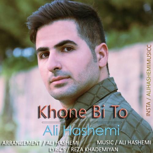 دانلود آهنگ جدید علی هاشمی بنام خونه بی تو