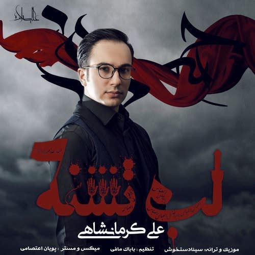 دانلود آهنگ جدید علی کرمانشاهی بنام لب تشنه