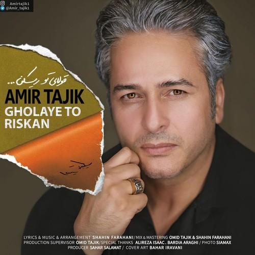 دانلود آهنگ جدید امیر تاجیک بنام قولای تو ریسکن