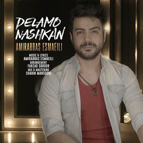 دانلود آهنگ جدید امیر عباس اسماعیلی بنام دلمو نشکن