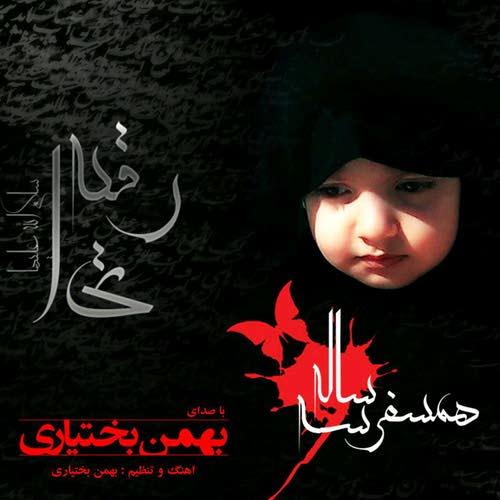 دانلود آهنگ جدید بهمن بختیاری بنام همسفر ۳ ساله