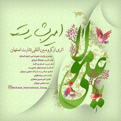 دانلود آهنگ جدید گروه بشارت اصفهان بنام امیر بشارت