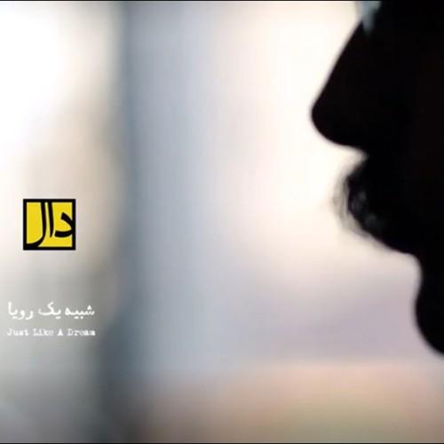 دانلود موزیک ویدیو جدید گروه دال بنام شبیه یک رویا