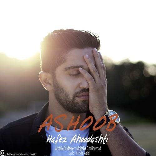 دانلود آهنگ جدید حافظ آهو دشتی بنام آشوب