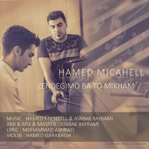 دانلود آهنگ جدید حامد میکائیل بنام زندگیمو با تو میخوام