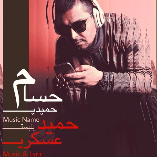 دانلود آهنگ جدید حسام حمیدی بنام بن بست