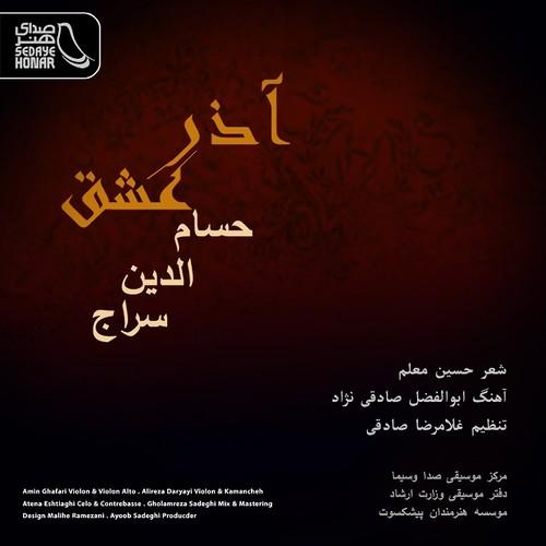 دانلود آهنگ جدید حسام الدین سراج بنام آذر عشق