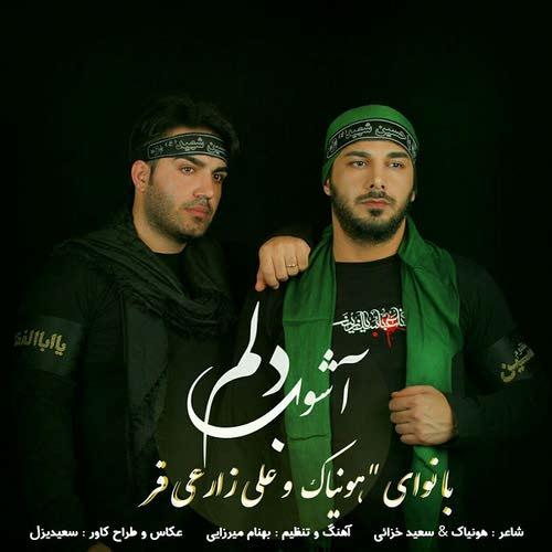 دانلود آهنگ جدید هونیاک و علی زارعی فر بنام آشوب دلم