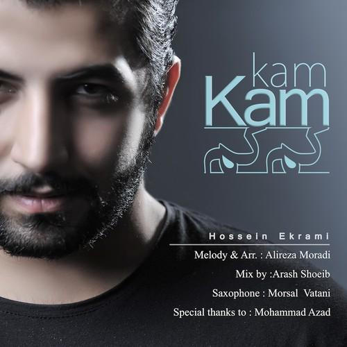 دانلود آهنگ جدید حسین اکرامی بنام کم کم