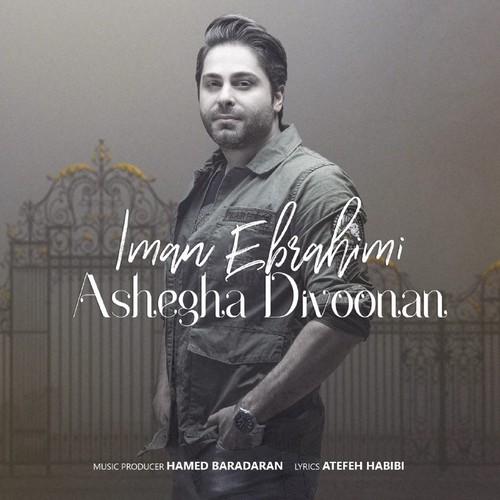 دانلود آهنگ جدید ایمان ابراهیمی بنام عاشقا دیوونن