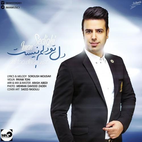 دانلود آهنگ جدید ایمان صدیقی بنام دل تو دلم نیست