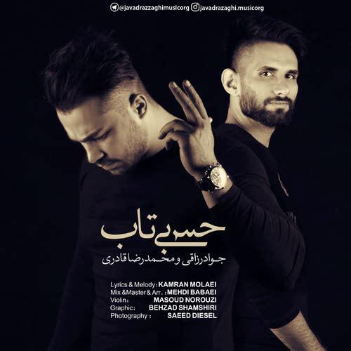 دانلود آهنگ جدید جواد رزاقی و محمدرضا قادری بنام حس بی تاب