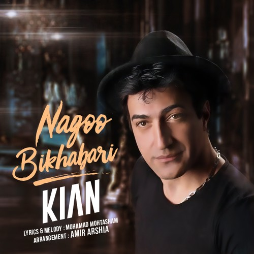 دانلود آهنگ جدید کیان بنام نگو بی خبری