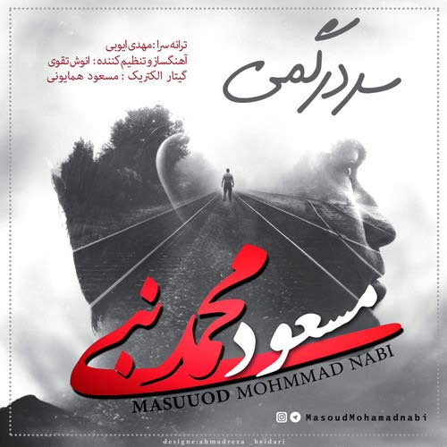 دانلود آهنگ جدید مسعود محمدنبی بنام سردرگمی