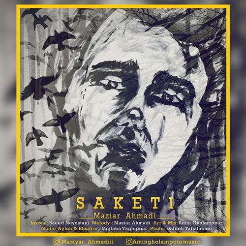 دانلود آهنگ جدید مازیار احمدی بنام ساکتی