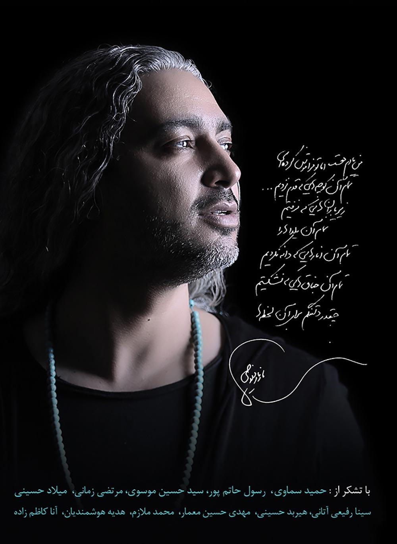دانلود آلبوم جدید مازیار فلاحی بنام یادم تورا فراموش