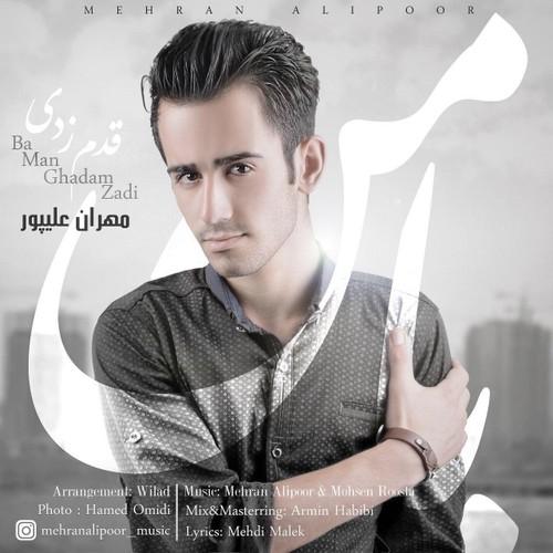 دانلود آهنگ جدید مهران علیپور بنام با من قدم زدی