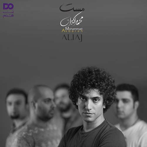 دانلود آهنگ جدید آلیاژ (محمد اکبران) بنام مست