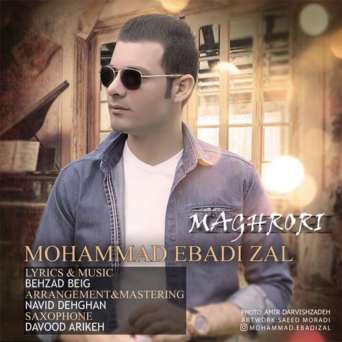 دانلود آهنگ جدید محمد عبادی زال بنام مغروری