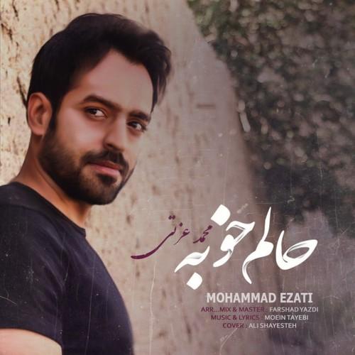 دانلود آهنگ جدید محمد عزتی بنام حالم خوبه